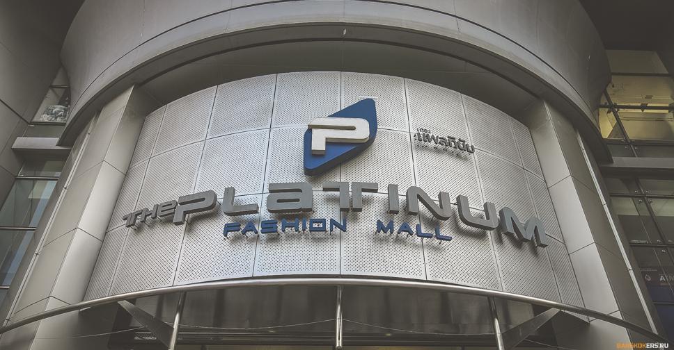орговый комплекс Platinum Fashion Mall в Бангкоке