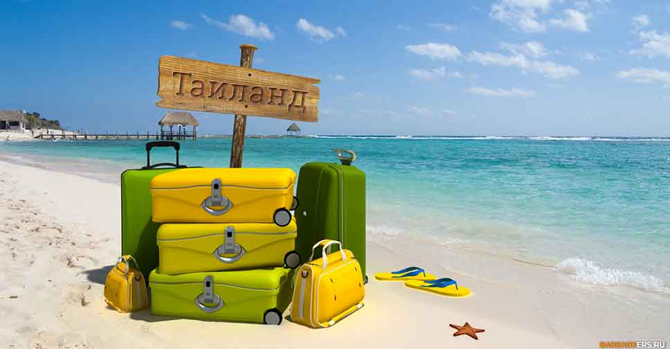 Что нужно и ненужно брать с собой в отпуск